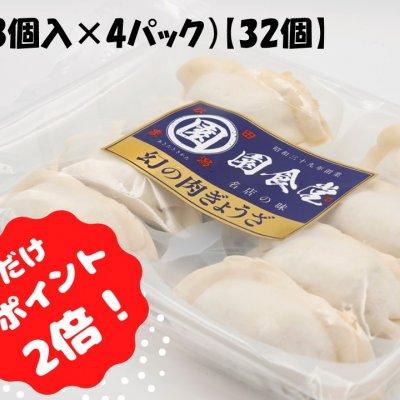 【幻の肉ぎょうざ(8個入×4パック) 【容量32個】/皮モチモチ&肉ジュ...