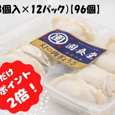 幻の肉ぎょうざ (8個入×12パック)【大容量96個】/皮モチモチ&肉ジュ...
