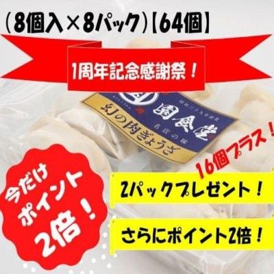 幻の肉ぎょうざ(8個入×8パック) 【容量64個】/皮モチモチ&肉ジュー...