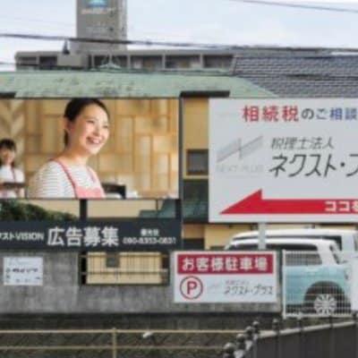 ビジョン広告ウェブチケット|3ヶ月のご契約|長崎県諫早市ネクスト・VISON