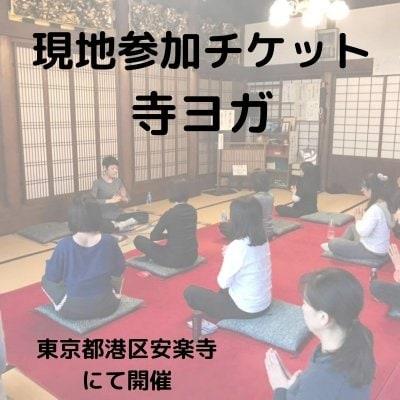【寺ヨガ】 安楽寺本堂にて現地参加「10月23日(金)」