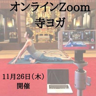 【オンラインzoom寺ヨガ】 安楽寺本堂より配信します「11月26日(木)」