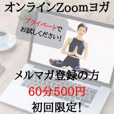 【オンラインZoomヨガ】500円メルマガ登録の方限定「女性限定」