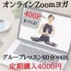 【オンラインZoomヨガグループレッスン60分4回券】「女性限定」定期購入用