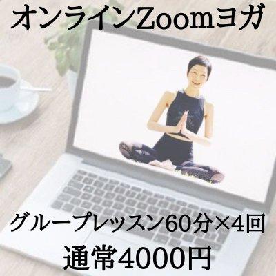 【オンラインヨガグループレッスン60分4回券】「女性限定」