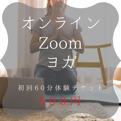 【オンラインZoomヨガ】500円初回体験チケット「女性限定」
