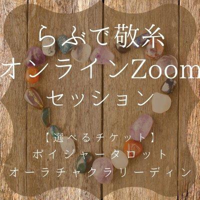 【オンラインセッション60分】平日昼間限定