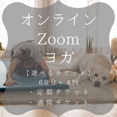 【オンラインZoomヨガグループレッスン60分4回券】定期チケット・通常チケット「女性限定」