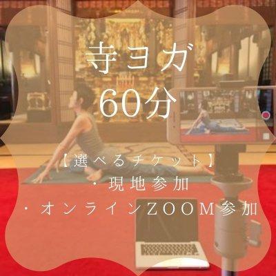 【寺ヨガ60分】 現地参加・オンラインZoom参加