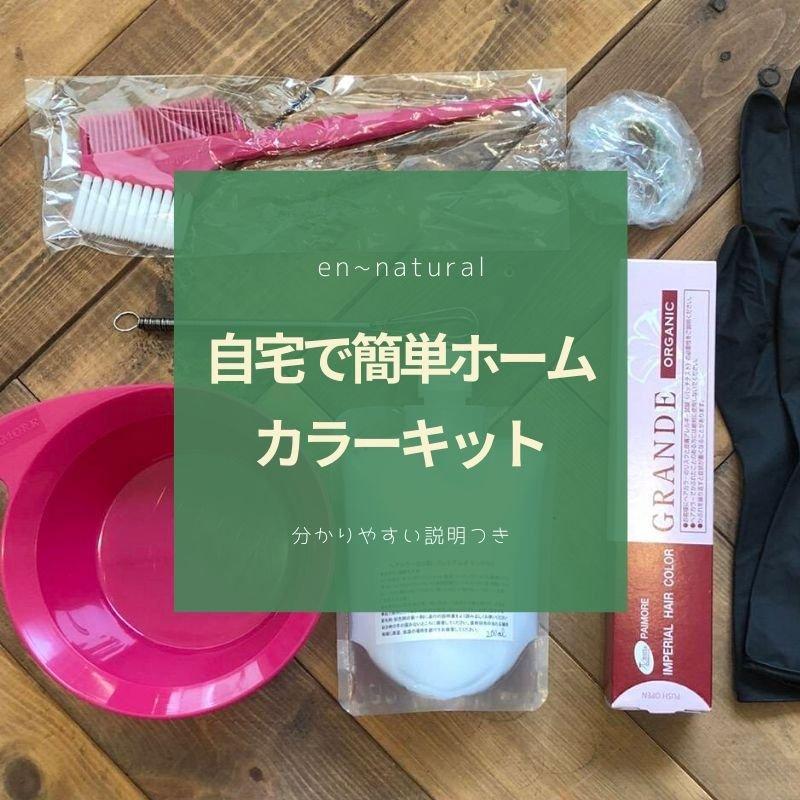 自宅で簡単ホームカラーキット髪質改善ミネコラ en~naturalのイメージその1