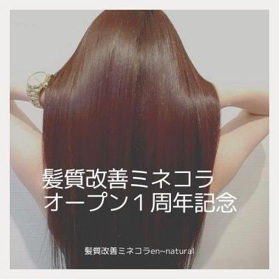 髪質改善ミネコラ【オープン1周年記念】好評につき延長❘お試し en~natural