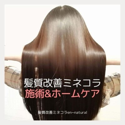髪質改善ミネコラスタートプログラム+大人気ミネコラパーフェクト3/毎月3名様限定!