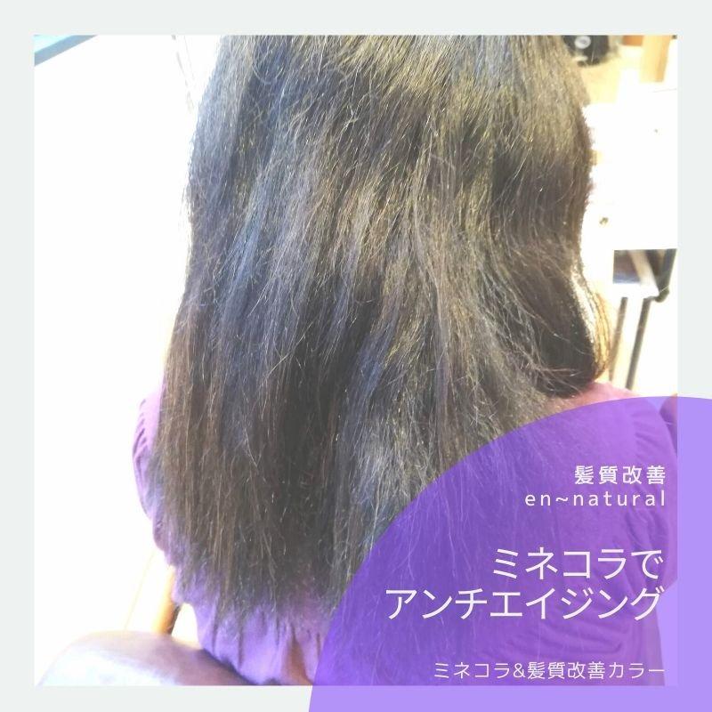 髪質改善ミネコラスタートプログラム+大人気ミネコラパーフェクト3/毎月3名様限定!のイメージその2