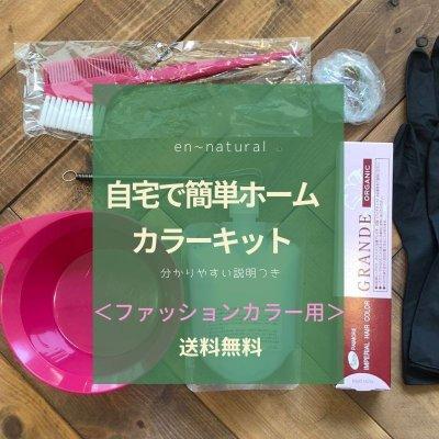 自宅で簡単ホームカラー(ファッションカラー用)6種類の毛髪保護成分配...