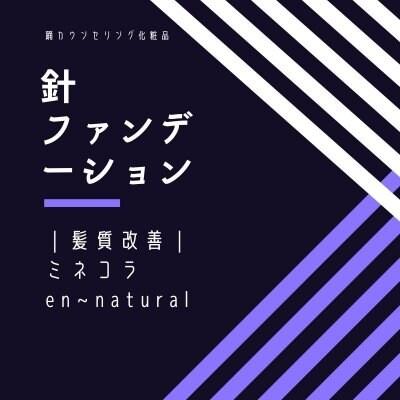 針ファンデーション|クッションファンデーション|カウンセリング化粧品...