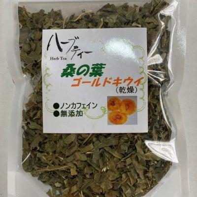 【送料無料】ハーブティー 桑の葉茶 乾燥ゴールドキウイ入り 10セット【MUSOU SELECT】
