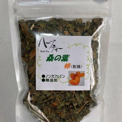 【送料無料】ハーブティー 桑の葉茶 乾燥柿入り 10セット【MUSOU SELECT】