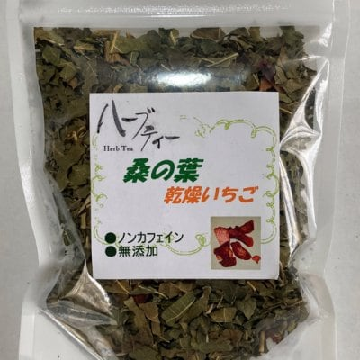 【送料無料】ハーブティー 桑の葉茶 乾燥いちご入り 10セット【MUSOU SELECT】