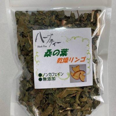 【送料無料】ハーブティー 桑の葉茶 乾燥リンゴ入り 10セット【MUSOU SELECT】
