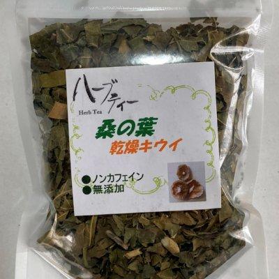 【送料無料】ハーブティー 桑の葉茶 乾燥キウイ入り 10セット【MUSOU SELECT】