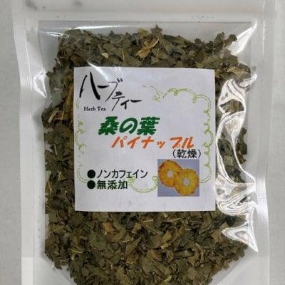 【送料無料】ハーブティー 桑の葉茶 乾燥パイナップル入り 10セット【MUSOU SELECT】