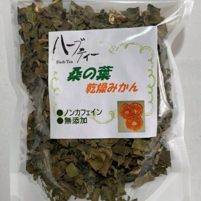 【送料無料】ハーブティー 桑の葉茶 乾燥みかん入り 10セット【MUSOU SELECT】