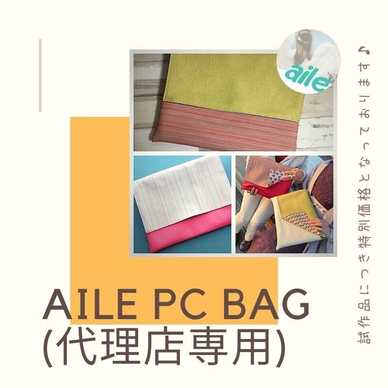 PCBagAileのイメージその1