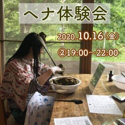 ※現地払いのみ【10/16(金)19:00〜22:00】ヘナ体験会