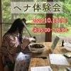 ※現地払いのみ【10/18(日)15:00〜18:00】ヘナ体験会