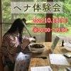 ※現地払いのみ【10/18(日)10:00〜13:00】ヘナ体験会