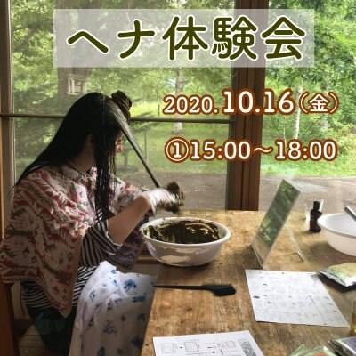 ※現地払いのみ【10/16(金)15:00〜18:00】ヘナ体験会