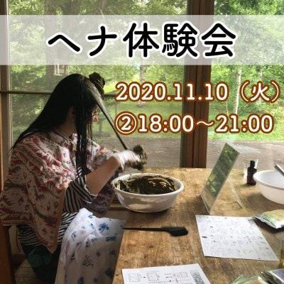 ※現地払いのみ【11/10(火)18:00〜21:30】ヘナ体験