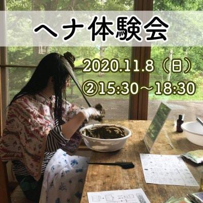 ※現地払いのみ【11/8(日)15:30〜18:30】ヘナ体験会
