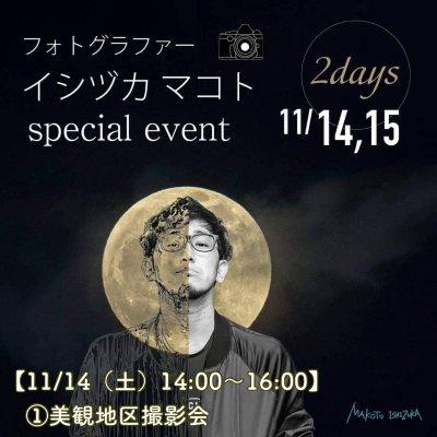 【11/14(土)14:00〜16:00】①美観地区撮影会