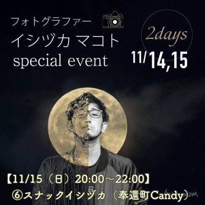 【11/15(日)20:00〜22:00】⑥スナックイシヅカ(奉還町Candy)