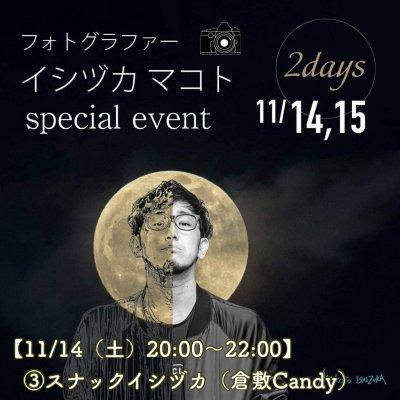 【11/14(土)20:00〜22:00】③スナックイシヅカ(倉敷Candy)
