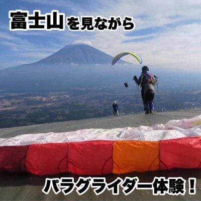 ※現地払いのみ【5/22(土)開催】富士山を見ながらパラグライダー体験!