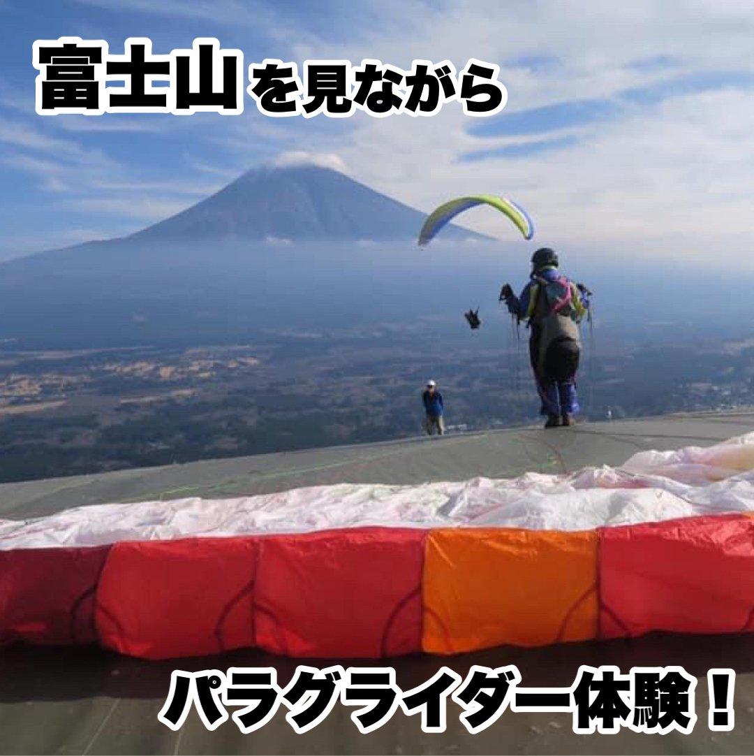 ※現地払いのみ【5/22(土)開催】富士山を見ながらパラグライダー体験!のイメージその1