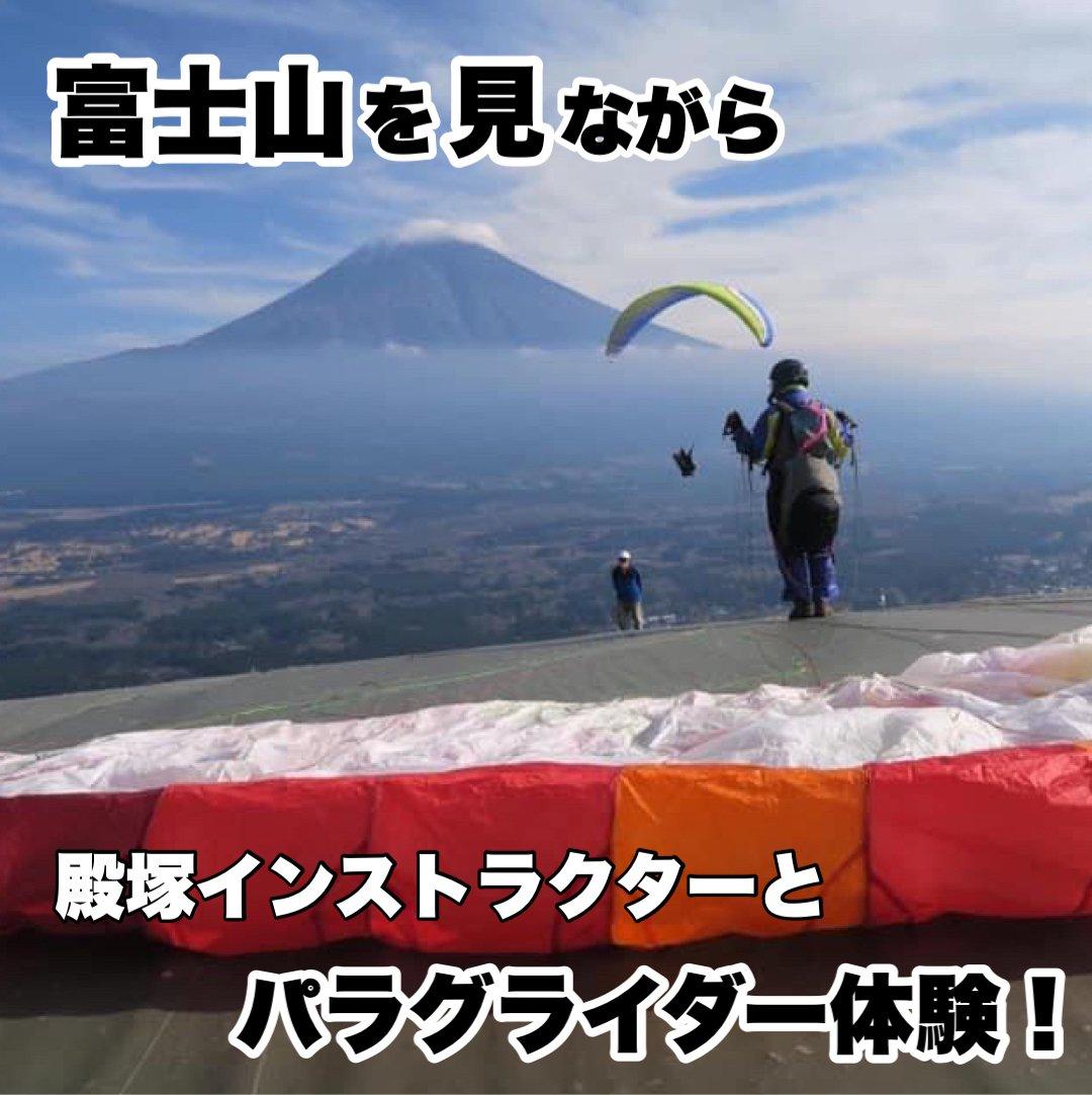 現地払いのみ【5/22(土)開催】殿塚インストラクターと富士山を見ながらパラグライダー体験!のイメージその1