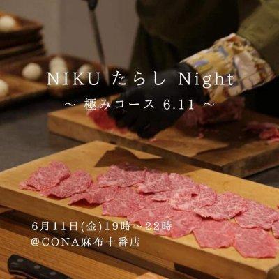 ※現地払いのみ【6/11(金)開催】肉侍のNIKUたらしNight 〜 極みコース 6.11 〜