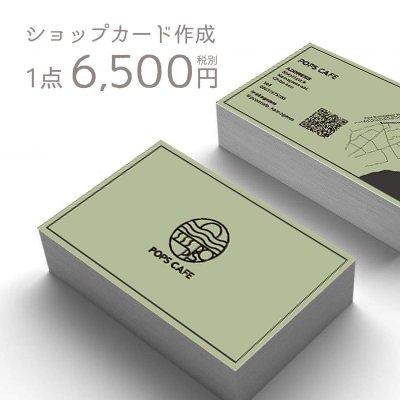 ショップカードデザイン作成(両面)