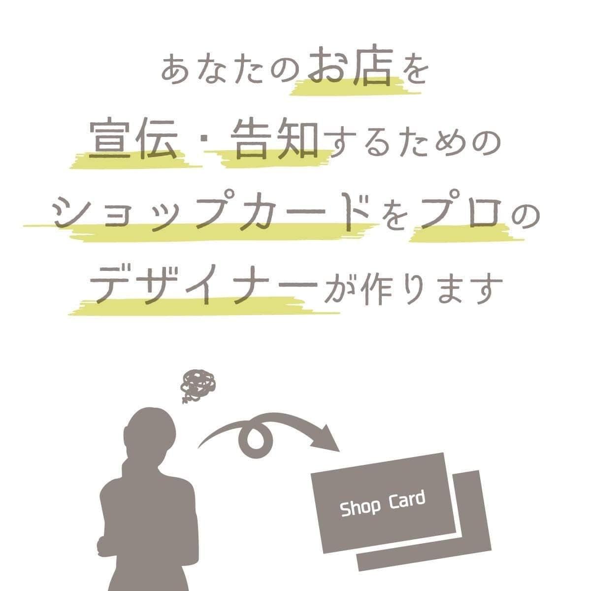 ショップカードデザイン作成(両面)のイメージその2