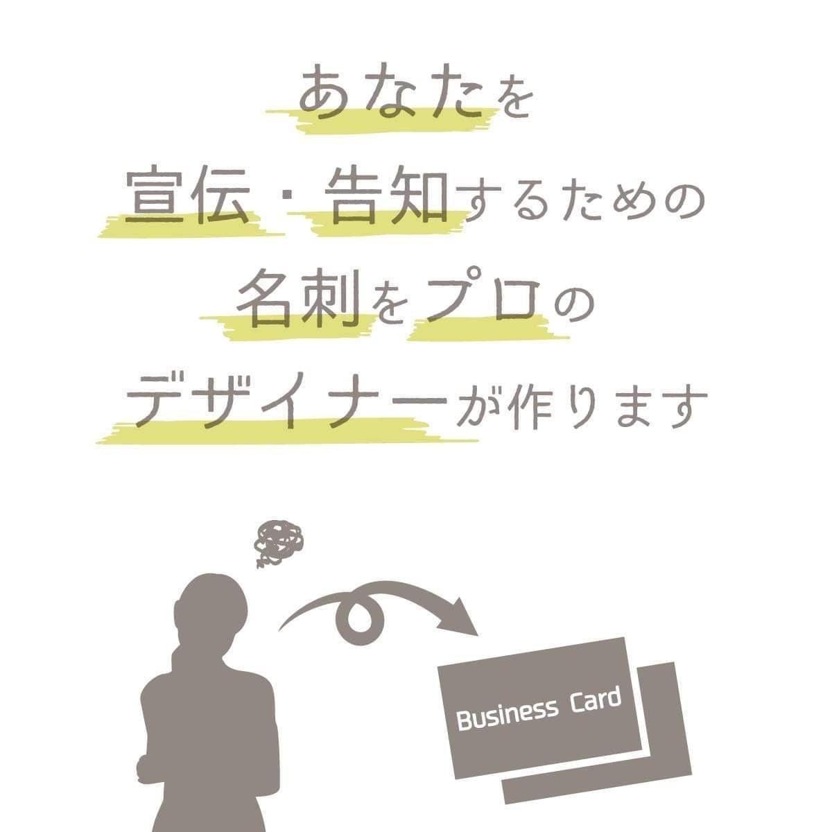 名刺デザイン作成(両面)のイメージその2