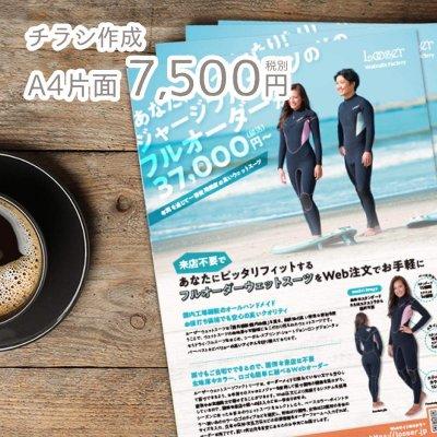 チラシ、フライヤーデザイン作成(A4片面)