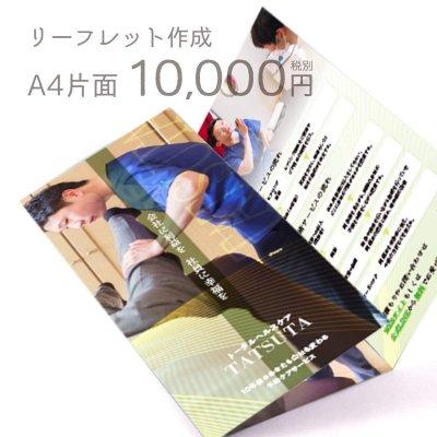 リーフレットデザイン作成(A4片面)
