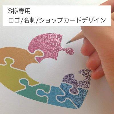S様専用/ロゴデザイン作成(30,000円)・名刺デザイン作成(6,500円)・ショップカードデザイン(6,500円)作成