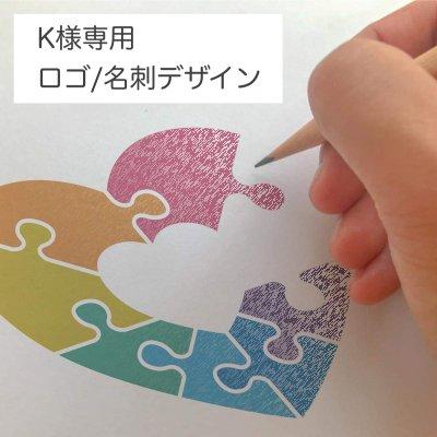 K様専用/ロゴデザイン作成(30,000円)・名刺デザイン作成(6,500円)作成