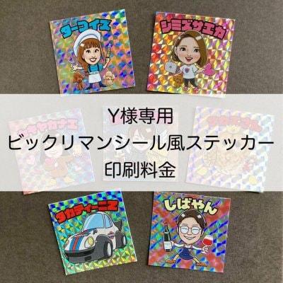 Y様専用/ビックリマンシール風ステッカー(110枚印刷料金)