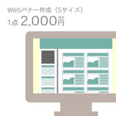Webバナー作成(Sサイズ)