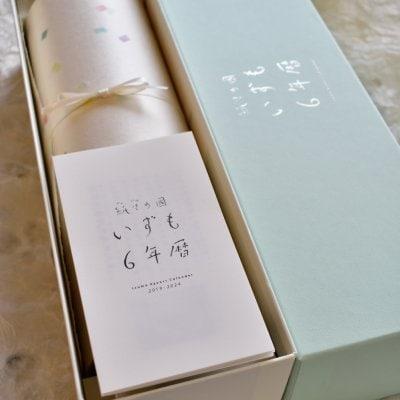 いずも6年暦(名入れ・誕生日入オリジナルカレンダー)【入学祝い・出産...
